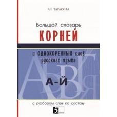 Большой словарь корней и однокоренных слов русского языка
