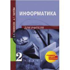 Информатика. 2 класс. Методика ФГОС