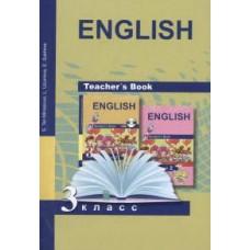 Английский язык. 3 класс. Методика. ФГОС