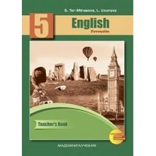 Английский язык. 5 класс. Методика. ФГОС