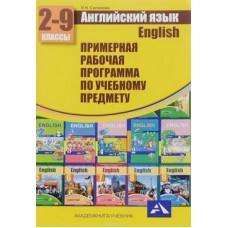 Английский язык. 2-9 класс. Программа по учебному предмету. Методическое пособие