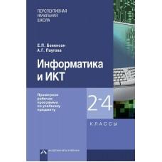 Информатика и ИКТ. 2-4 класс. Примерная рабочая программа по учебному предмету