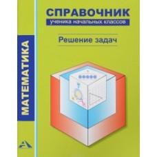 Математика. 1-4 класс. Справочник ученика. Решение задач