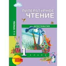 Литературное чтение. 1 класс. Хрестоматия. ФГОС