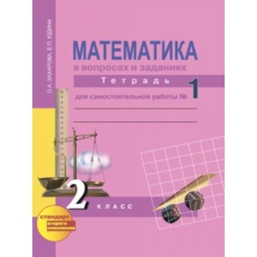 Купить гдз 2 класс математика
