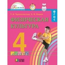 Физическая культура. 4 класс. Учебник. ФГОС
