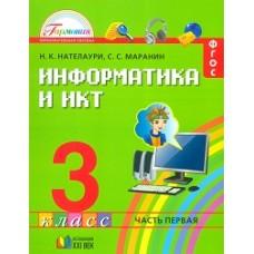 Информатика и ИКТ. 3 класс. Комплект в 2-х частях. Часть 1. ФГОС