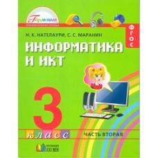 Информатика и ИКТ. 3 класс. Комплект в 2-х частях. Часть 2. ФГОС