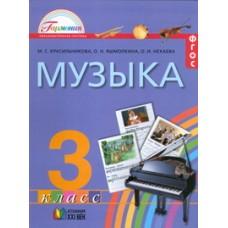 Музыка. 3 класс. Учебник. ФГОС