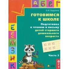 Готовимся к школе. Подготовка к чтению и письму. Тетрадь. Комплект в 3-х частях. Часть 2. ФГОС