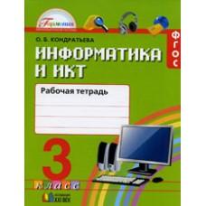 Информатика и ИКТ. 3 класс. Рабочая тетрадь. ФГОС