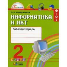Информатика и ИКТ. 2 класс. Рабочая тетрадь. ФГОС