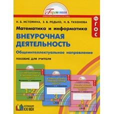 Математика и информатика. 1-4 классы. Внеурочная деятельность. ФГОС