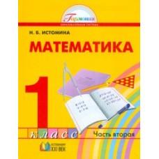 Математика. 1 класс. Учебник. Комплект в 2-х частях. Часть 2. ФГОС