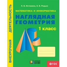 Математика и информатика. Наглядная геометрия. 1 класс. Рабочая тетрадь