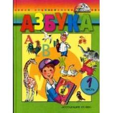 Азбука. 1 класс. Учебник. Комплект в 2-х частях. Часть 1.