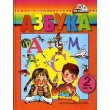 Азбука. 1 класс. Учебник. Комплект в 2-х частях. Часть 2