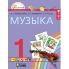 Музыка. 1 класс. Учебник. ФГОС