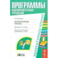 Литературное чтение. Любимые страницы. 1-4 класс. Пояснительная записка. Программа. Планирование. ФГОС