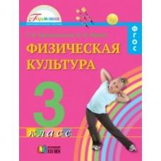Физическая культура. 3 класс. Учебник. ФГОС