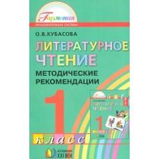 Литературное чтение. Любимые страницы. 1 класс. Методика. ФГОС