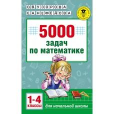 5000 задач по математике. 1-4 классы. ФГОС