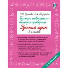 Быстро повторим — быстро проверим. Русский язык. 3 класс