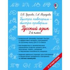 Быстро повторим — быстро проверим. Русский язык. 2 класс