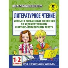 Литературное чтение. 1-2 класс. Устные и письменные сочинения по художественному и научно-популярному тексту