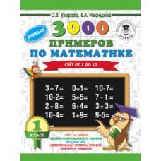 3000 новых примеров по математике. 1 класс. Счёт от 1 до 10