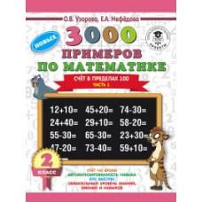 3000 новых примеров по математике. 2 класс. Счёт в пределах 100. Часть 1