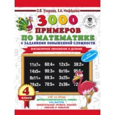 3000 примеров по математике с заданиями повышенной сложности. 4 класс. Внетабличное умножение и деление. Для отличников