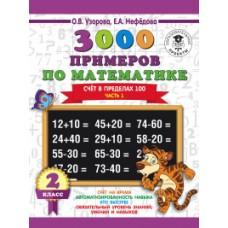3000 примеров по математике. 2 класс. Счет в пределах 100. В 2-х частях. Часть 1