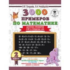 3000 примеров по математике. 2 класс. Цепочки примеров. Счёт в пределах 100