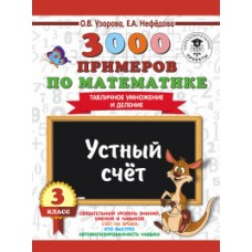 3000 примеров по математике. 3 класс. Устный счет. Табличное умножение и деление