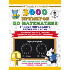 3000 примеров по математике. 1 класс. Учимся определять время по часам