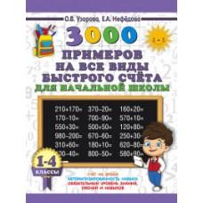 3000 примеров на все виды быстрого счёта для начальной школы. 1-4 классы