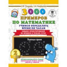 3000 примеров по математике. 2 класс. Учимся определять время по часам