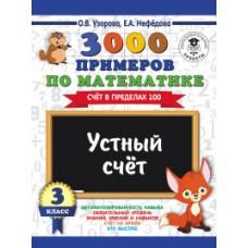 3000 примеров по математике. 3 класс. Устный счет. Счет в пределах 100