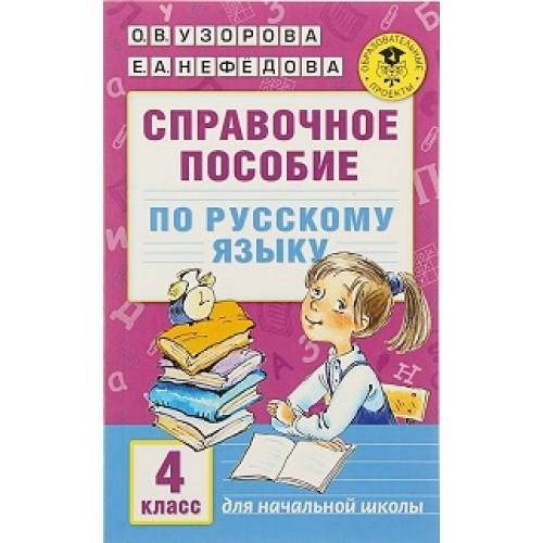 решебник к справочному пособию по русскому языку узоровой