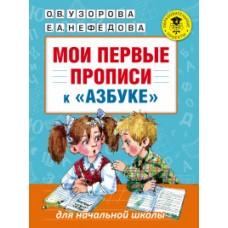 Мои первые прописи. 1 класс. К азбуке О.В. Узоровой, Е.А. Нефедовой