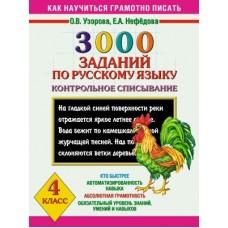 3000 заданий по русскому языку. 4 класс. Контрольное списывание