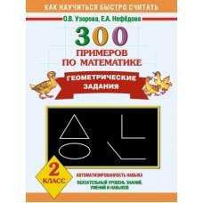 300 примеров по математике. Геометрические задания. 2 класс