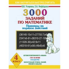3000 заданий по математике. Примеры на порядок действий. 4 класс