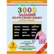 3000 примеров по русскому языку. Найди ошибку. 3 класс