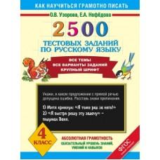 2500 тестовых заданий по русскому языку. 4 класс