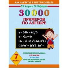 30000 примеров по алгебре 7 класс