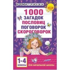 1000 загадок, пословиц, поговорок, скороговорок. 1-4 классы
