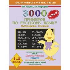 3000 примеров по русскому языку. Безударные гласные. 1-4 классы