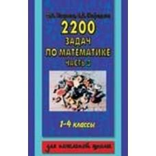 2200 задач по математике. 1-4 классы. В 3 частях. Часть 3
